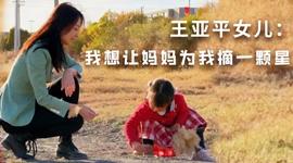 王亞平女兒:我想讓媽媽為我摘一顆星