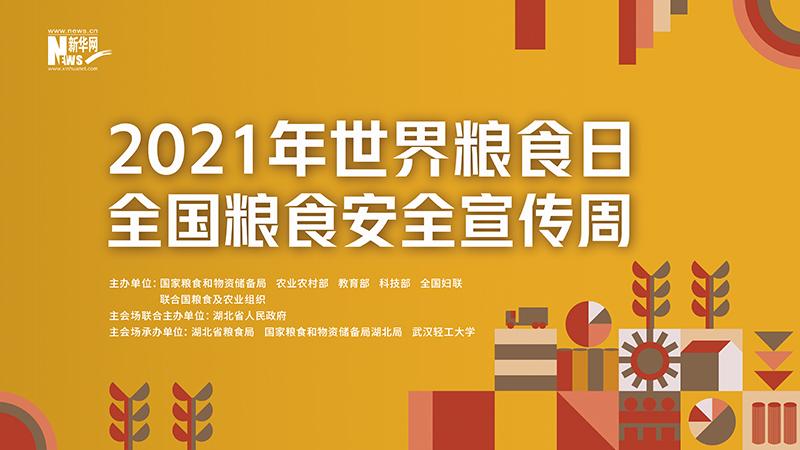 2021年世界糧食日和全國糧食安全宣傳周