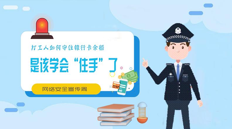 MG動畫丨打工人如何守住銀行卡余額?