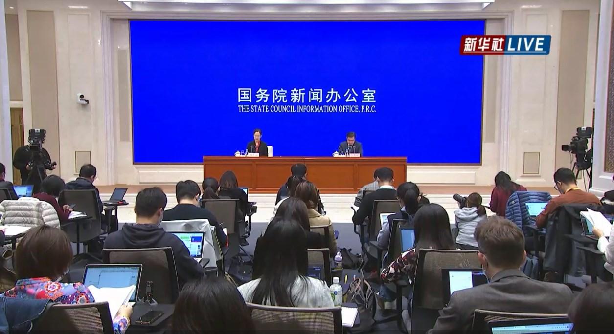 國新辦舉行前三季度國民經濟運行情況新聞發布會