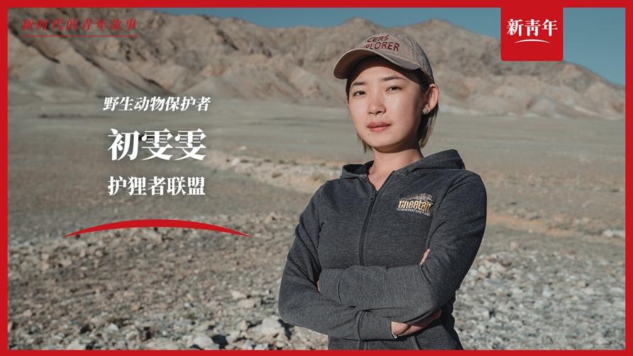 COP15的中國姑娘,靠譜!