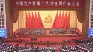 黨史軍史上的今天|中國共産黨第十九次全國代表大會開幕