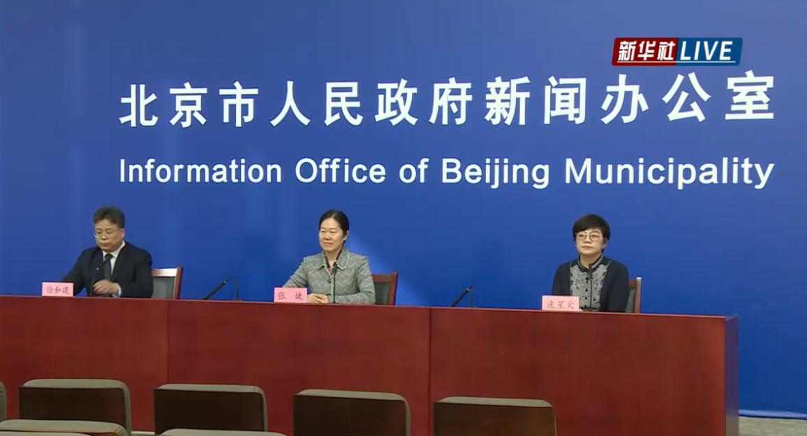 北京市召開疫情防控例行新聞發布會