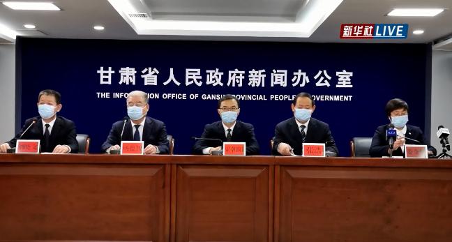 甘肅省新冠肺炎疫情防控工作新聞發布會