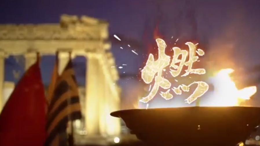 冬奧短片:燃!