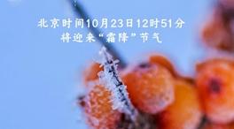 """23日""""霜降"""" 人間至此秋色盡"""