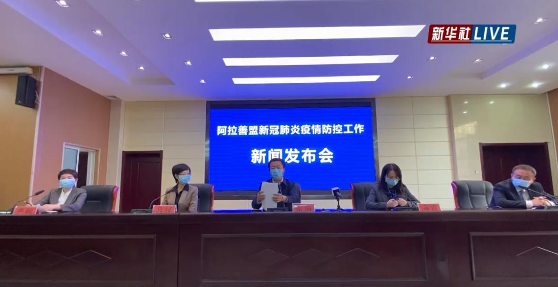 內蒙古額濟納旗舉行新冠肺炎疫情防控工作新聞發布會
