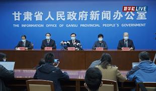 甘肅省新冠肺炎疫情防控工作新聞發布會(10月23日)