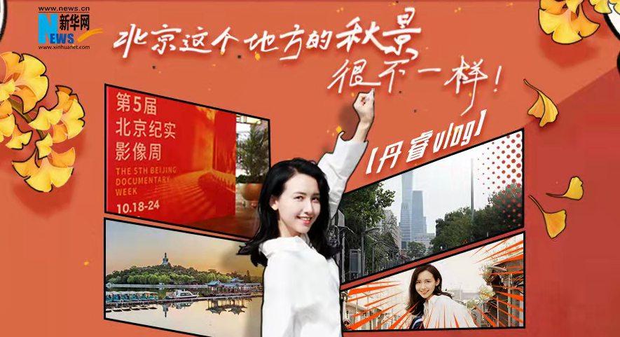 丹睿的vlog|北京這個地方的秋景,很不一樣!