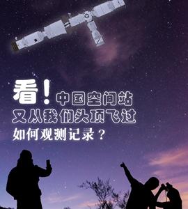 看!中國空間站又從我們頭頂飛過,如何觀測記錄?