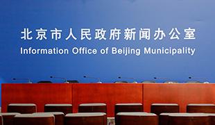 北京市召開疫情防控例行新聞發布會(10月24日)