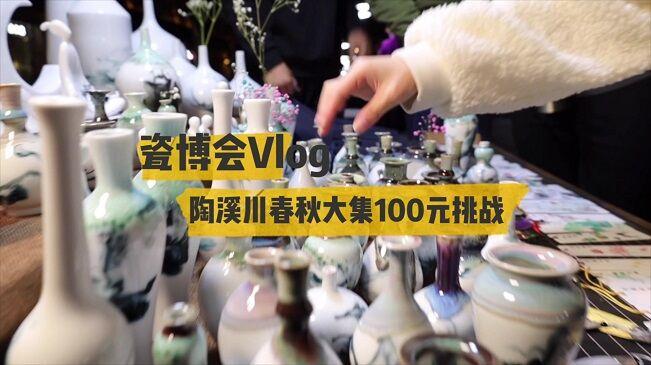 瓷博會Vlog 陶溪川春秋大集100元挑戰