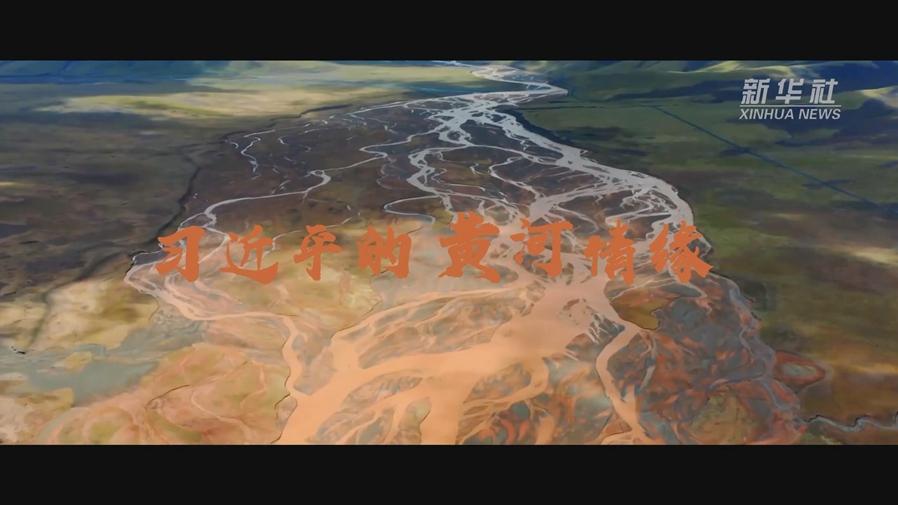 習近平的黃河情緣