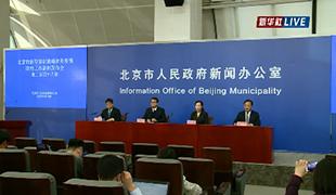 北京市召開疫情防控例行新聞發布會(10月26日)