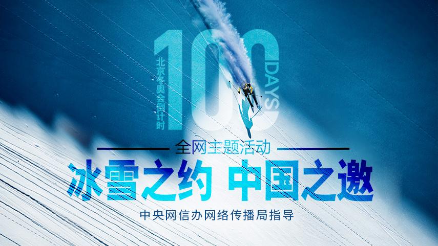 冰雪之約 中國之邀|2022冰雪之約