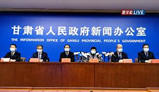 甘肅省新冠肺炎疫情防控工作新聞發布會(10月28日)