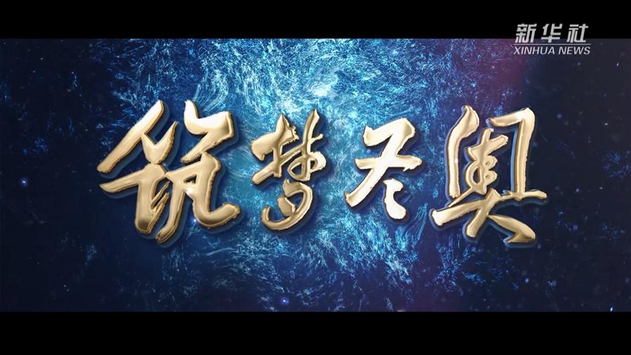 北京冬奧會場館建設紀錄片《築夢冬奧》