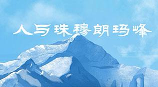回顧百年間珠峰攀登歷史
