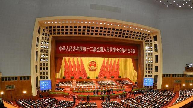 十二屆全國人大三次會議閉幕會