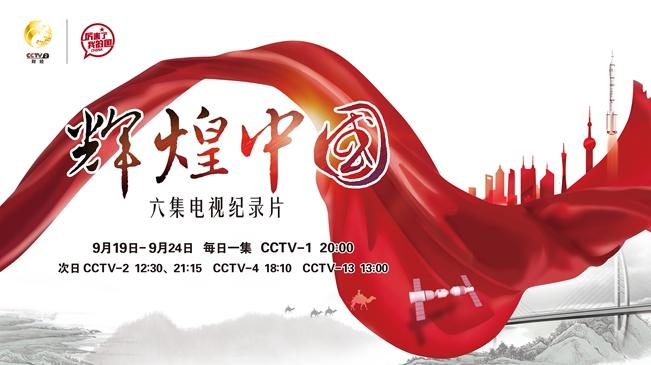 六集電視紀錄片《輝煌中國》今晚播出