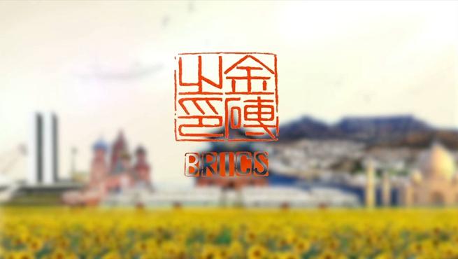 新華社重磅微視頻《金磚之印》