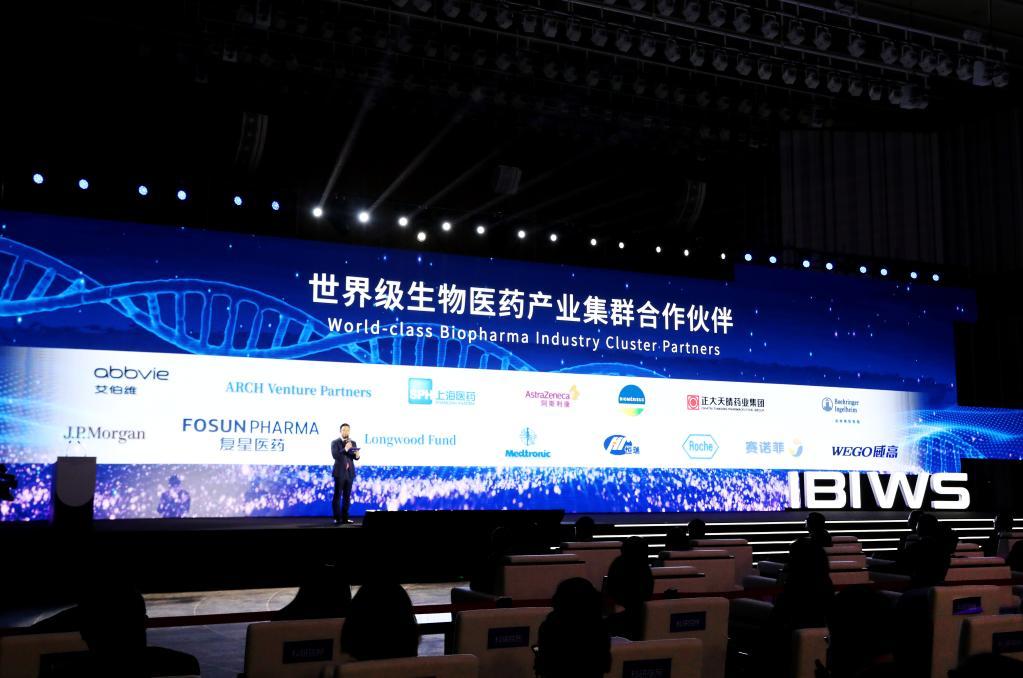 2021上海国际生物医药产业周开幕