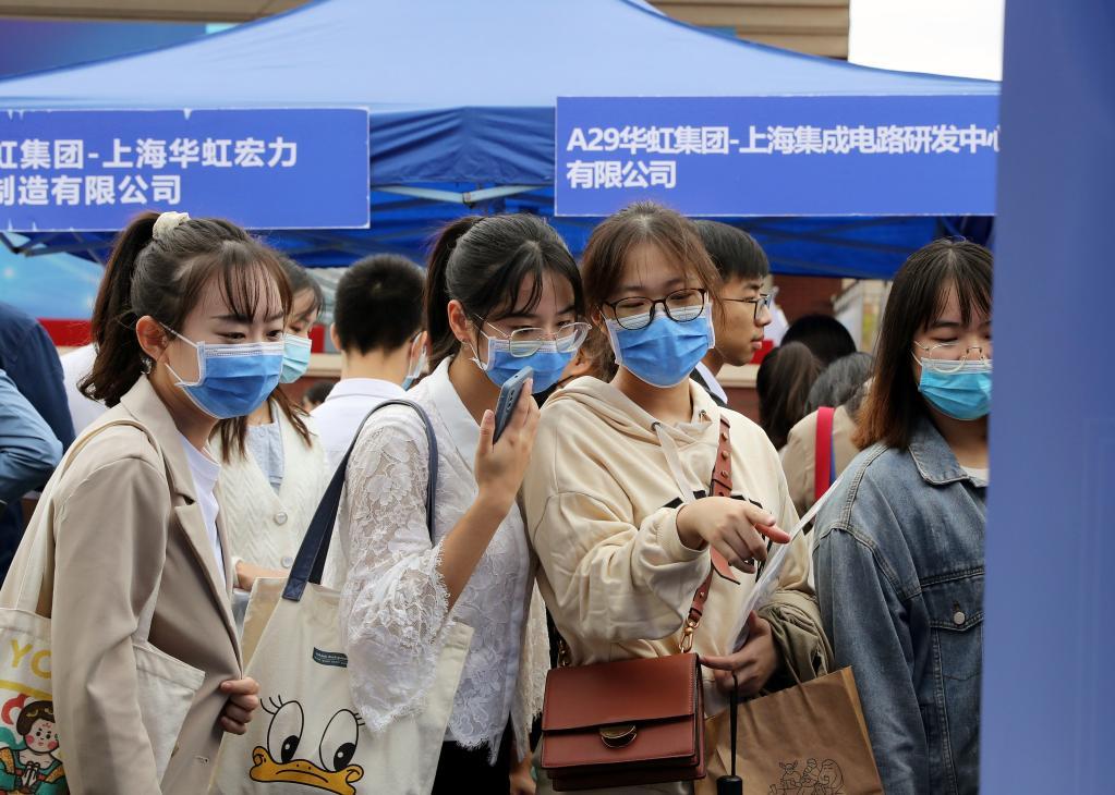 2022届上海高校毕业生秋季校园招聘会举办