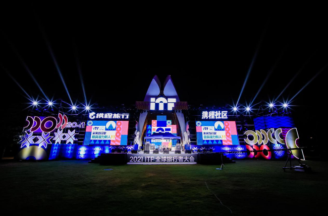 ITF全球旅行者大会三亚举行-新华网