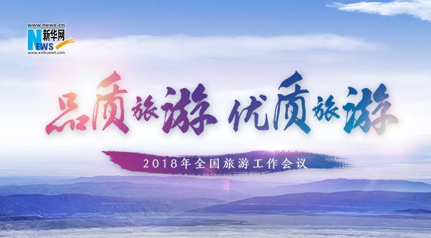 2018年全國旅遊工作會