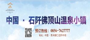 中國·石阡佛頂山溫泉小鎮
