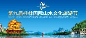 第九屆桂林國際山水文化旅遊節