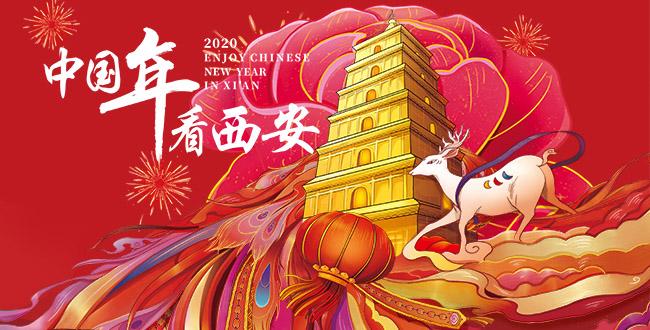中國年 看西安