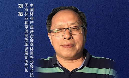 劉拓:發展森林康養産業 加快健康中國建設