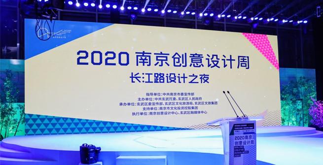 """""""長江路之夜""""2020南京創意設計周開幕式成功舉辦"""