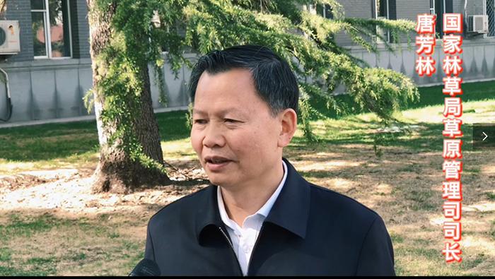 唐芳林談我國草原生態脆弱性和保護修復的緊迫性