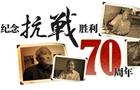 兩岸攜手紀念抗戰勝利70周年的現實啟示