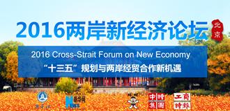 2016兩岸新經濟論壇