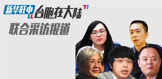 """新華旺中""""臺胞在大陸""""聯合採訪報道"""