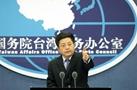 國臺辦6月28日新聞發布會要點掃描