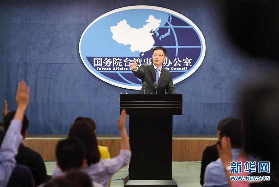 國臺辦舉行例行新聞發布會