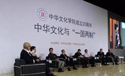 兩岸專家共話中華文化與兩岸命運共同體