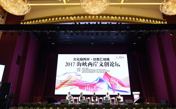 海峽兩岸文創論壇在浙江奉化舉行
