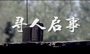 """""""兩岸·小團圓""""係列短視頻之尋人啟事   (繁)"""