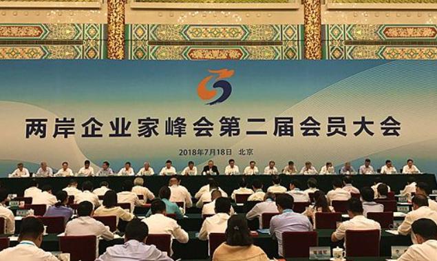 兩岸企業家峰會第二屆會員大會在京召開