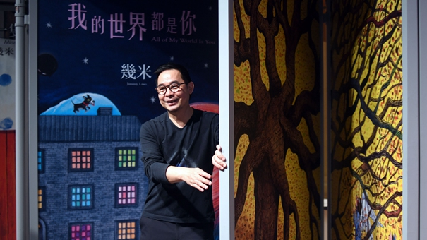臺灣繪本畫家幾米將舉辦20周年原畫展