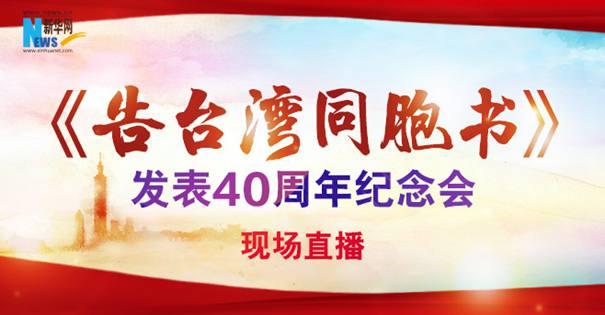 直播回放:習近平出席《告臺灣同胞書》發表40周年紀念會並發表重要講話