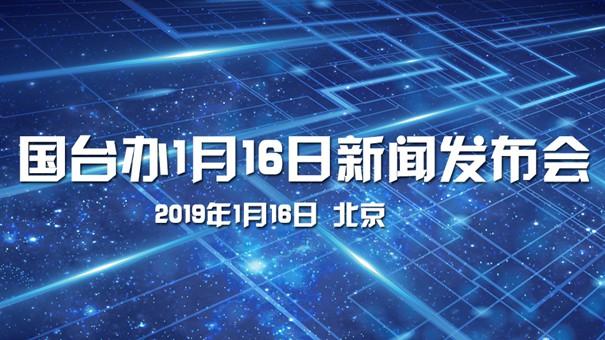 專題:國臺辦1月16日新聞發布會