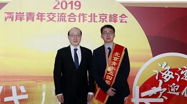 北京青年五四獎章首次頒發給臺青
