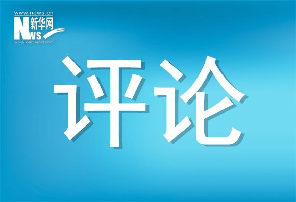 新華國際時評:中國內政不容幹涉!