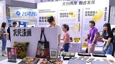 海交會:臺灣文創掘金大陸市場